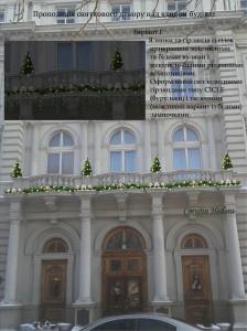 пропозиція по декоруванню фасаду